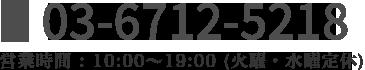 tel:03-6712-5218 営業時間:10:00~21:0(土日・祝日定休)
