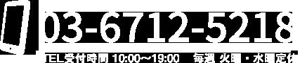 tel;03-6712-5218 TEL受付時間 10:00~21:00 定休 土日祝日