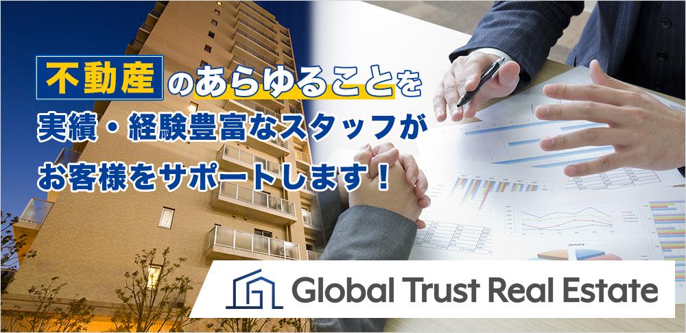 実績・経験豊富なスタッフがお客様をサポートします! グローバルトラスト不動産株式会社